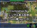 【civ4シングル多元配信】国王スレイマン-maze編 part14