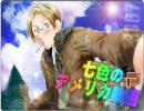 【ヘタリア】七色のアメリカ動画 thumbnail
