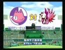 【パワプロ2009】SOS団VS放課後ティータイム+α その1