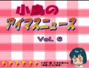 アイドルマスター 小鳥のアイマスニュースVol.6