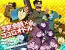 【忍たMAD】  ヨ.サ.ン.オ.ド.ル  【予.算.会.議】 thumbnail