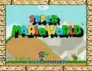 【へTAS】スーパーマリオワールド 最短ルートクリア動画 Part1