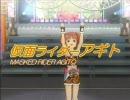 アイドルマスター 「仮面ライダーアギト 」 thumbnail