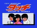 ②【気になる~】 CITY ADVENTURE タッチ MYSTERY OF TRIANGLE(ファミリーコンピュータ)