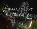 ニコPARA☆OBラジオ 第23回