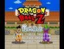 ドラゴンボールZ超武闘伝 サントラ風 BGM集