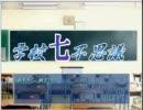 【学校七不思議】夜中にホラーノベル実況【第一夜】 thumbnail