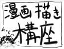 【ニコニコ動画】漫画描き講座(初心者向け)-ツヤベタ編-を解析してみた