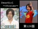 神谷浩史・小野大輔のDearGirl ~Stories~ 第126話【公録】 thumbnail