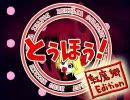 【VOCALOID・東方・アイマス】ごさんけ!【けいおんパロまとめ】