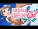 はばたけ!スカイガールズ ラジオ 第12回 thumbnail