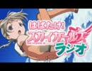 はばたけ!スカイガールズ ラジオ 第13回 thumbnail