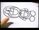 ドラえもん絵描き歌 thumbnail