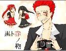 【UTAU紳士】黒ト赤ノ鞄【赤羽カラス】 thumbnail