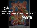 【2ch】みんなで決めるアーケードゲーム音楽ベスト100(+197)part8