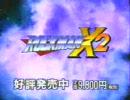 ロックマンX2のCM