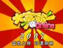 大富翁online2007PV