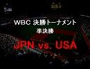 第二回WBC時の2ch (準決勝編)