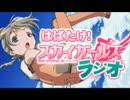 はばたけ!スカイガールズ ラジオ 第22回 thumbnail