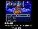 素晴らしき神的戦闘曲メドレー①【~1996】 thumbnail