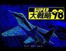 PC-98版ゲームOP集 システムソフト編 その1