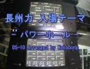 DS-10 で 長州力 入場のテーマ パワーホール をアレンジしてみた thumbnail