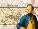 GREAT NORTHERN WAR -大北方戦争...