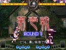 東方非想天則 Lunaスレ 黒い咲夜(うp主)vs衣玖 5 thumbnail