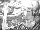 映像の世紀/秋月律子 素晴らしきインタアネツト アイドルマスター