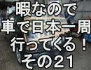 【ニコニコ動画】暇なので車で日本一周行ってくる! 2009.7.29~ その21 再出発編を解析してみた