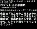 [初代]ポケモン ベストコレクション'98[メドレー]