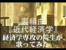 【歌ってみた】裏組曲『近代経済学』【院生が】 ‐ ニコニコ動画(原宿)