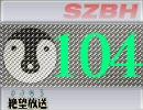 【さよなら絶望放送】 第104回 音・絵無し