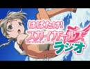 はばたけ!スカイガールズ ラジオ 第34回 thumbnail