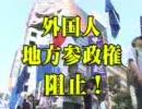 チャンネル桜 デモのお知らせ 10・17 守るぞ!日本国民総決起集会 thumbnail