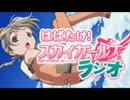 はばたけ!スカイガールズ ラジオ 第35回 thumbnail