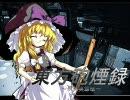 東方砲煙録 ~幻想英雄伝~ 第9話Bパート thumbnail