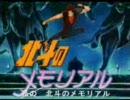 【MAD】北斗のメモリアル