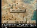 TASさんがサガフロ2の「サウスマウンドトップの戦い」に挑戦 thumbnail