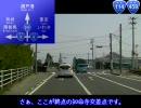 【車載動画】 国道459号線を走ってみた。 PART.15 (最終回)
