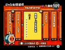 【太鼓の達人12増量版】風雲!バチお先生 (ロング)普通にプレイ