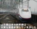 JR東日本の新幹線は大変な放送を流していきました