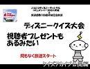 【コミュ300人突破記念放送】クイズアカイブ動画(修正版)