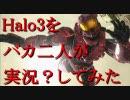 カレーを素手で食べようとして火傷する心配がないHalo3実況【MSSP】 thumbnail