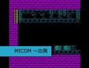 FM音源 ロックマン2+女神転生