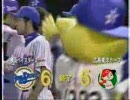 横浜ベイスターズ サヨナラ打撃妨害勝ち