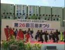 [総踊り]歓祭