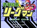 「Y」 野球格闘リーグマン / アイレム (1993) [1/2] thumbnail