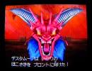 ドラゴンクエスト9 デスタムーアLv99を2ターンで撃破(賢者×4 種未使用) thumbnail