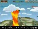 C21 EVENT OF HELINGUL FIGHT!! IN TAKONOKI (August,10,2007)